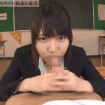 【菊川みつ葉】勉強に集中できない生徒をこっそり抜いてくるロリ可愛い女教師
