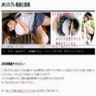JK有料動画サイトレビュー